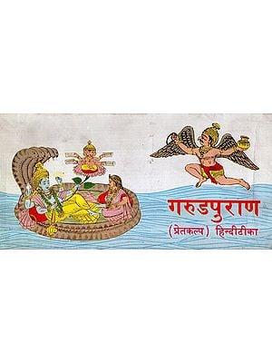 गरुण पुराण- Garuda Purana, Preta Kalpa (An Old and Rare Book)