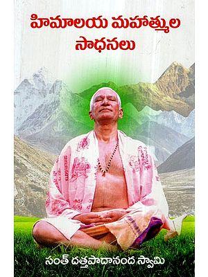 Achievements of Himalayan Mahatmas (Telugu)