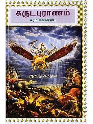Garuda Purana- Karma Kand (Tamil)