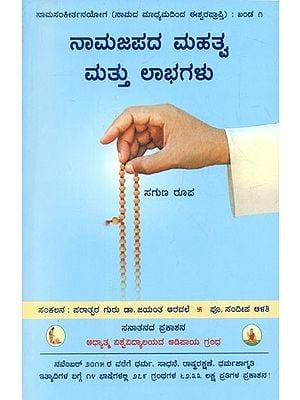 Importance And Benefits Of Chanting (Kannada)