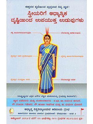 Spiritually Beneficial Clothes For Women (Kannada)