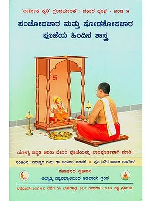 Science Underlying Worship With Five And Sixteen Substances (Kannada)