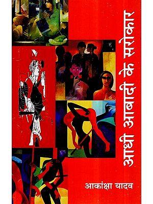 आधी आबादी के सरोकार- Aadhee Aabadee Ke Sarokaar