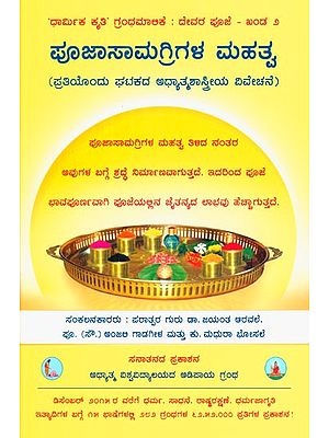 Importance Of The Substances Used In Ritualistic Worship (Kannada)