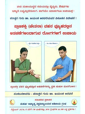 Spiritual Remedies On Ailments Caused By Obstructions In The Pranashakti  Flow System (Kannada)