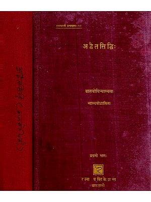 अद्वैतसिद्धि:- Advaita Siddhi, With The Commentary Balabodhini- An Old and Rare Book (Set of 2 Volumes)