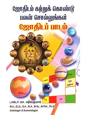 Learn Asrology To Give Predictions (Tamil)