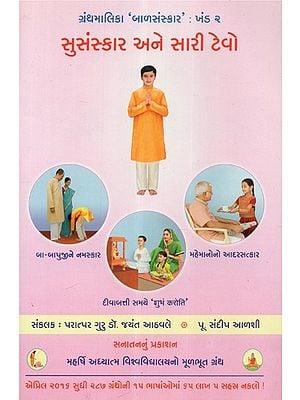 Virtues and Good Habits (Gujarati)