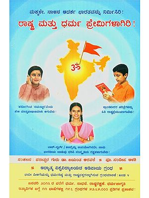 Be Devoted To The Nation And Dharma (Kannada)