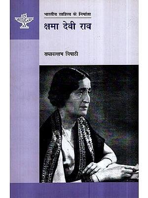 क्षमा देवी राव- Kshma Devi Rao (A Monograph in Hindi)