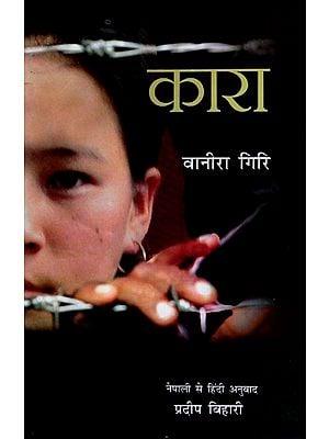 कारा - Kara (Novel)