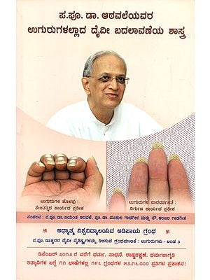 Divine Changes In H.H. Dr. Athavale's Nails And The Underlying Science (Kannada)