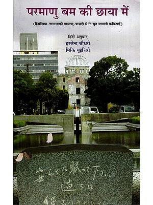 परमाणु बम की छाया में- Japanese Poems Derived From The Hiroshima-Nagasaki Nuclear Tragedy