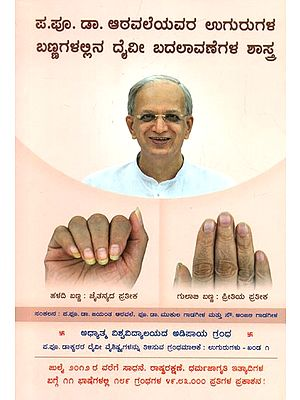 Science Underlying The Changes In Color Of H.H. Dr. Athavale's Nails (Kannada)
