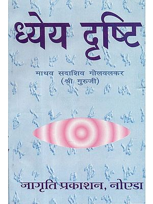 ध्येय दृष्टि - Dhyeya Drishti