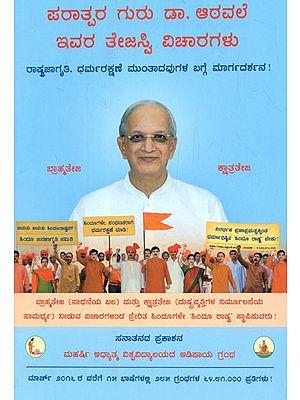 Radiant Thoughts Of Paratpar Guru Dr. Athavale (Kannada)