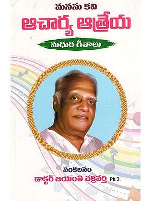 Madhura Geetaalu (Telugu)