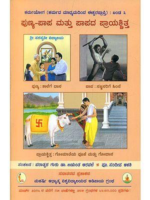 Merits Demerits And Atonement For Demerits (Kannada)