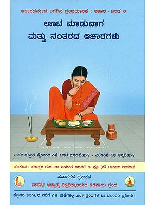 Appropriate Conducts During And After A Meal (Kannada)