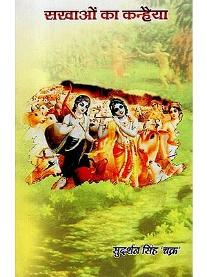 सखााओं का कन्हैया- Kanahiya And His Friends