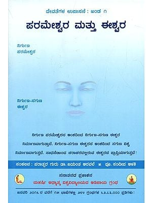 Supreme God And God (Kannada)