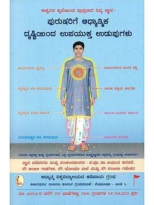Spiritually Beneficial Clothes For Men (Kannada)