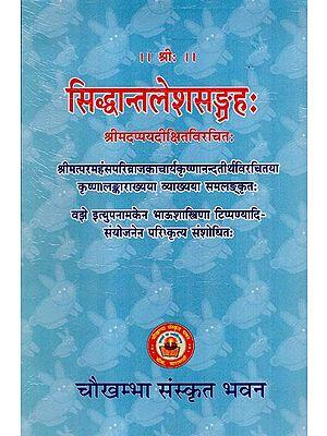 सिद्धान्तलेशसडंग्रह:- Siddhant Lesh Sangreh