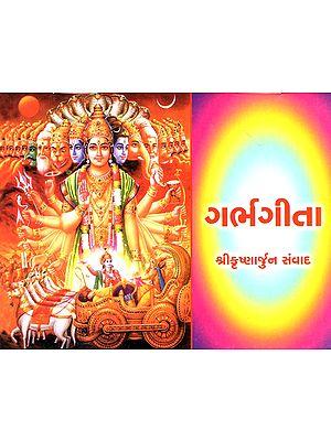 Garbha Gita (Gujarati)