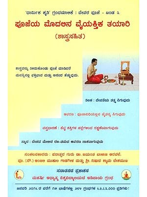 Individual Preparation Required Before Ritualistic Worship With The Underlying Spiritual Science (Kannada)