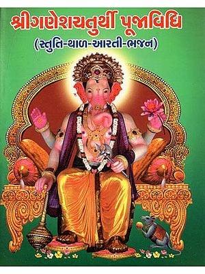 Shri Ganesh Chaturthi Pujavidhi (Gujarati)