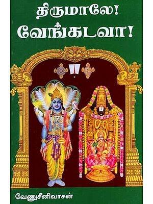 Sri Venkatesa Perumal (Tamil)