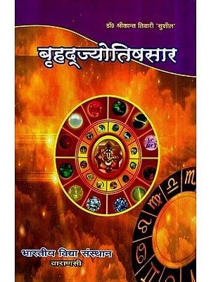 बृहद्ज्योतिषसार- Brihad Jyotish Sara