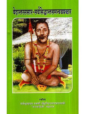 वेदान्तरससार - सर्वसिद्धान्त समन्वयप्रकार- Vedanta Rassara- Sarva Siddhant Samanvay Prakaar