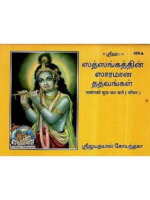 सत्संग की कुछ सार बातें- Discourses on Satsang (Tamil)