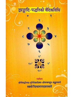 द्वयङ्कादि - पद्धतिकी वैदिकविधि- Dwayankadi Paddhati Ki Vedic Vidhi