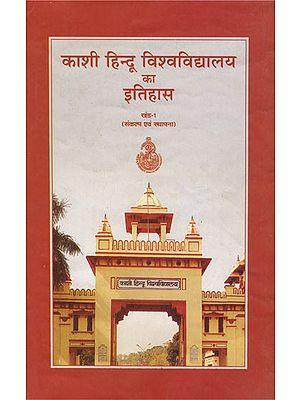 काशी हिन्दू विश्वविद्यालय का इतिहास - History of Banaras Hindu University