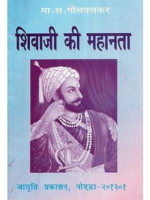 शिवाजी की महानता - Greatness Of Shivaji