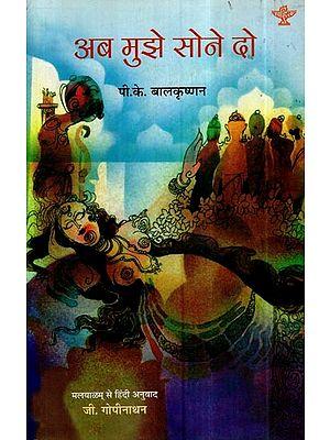 अब मुझे सोने दो- Now Let Me Sleep (Hindi Novel)