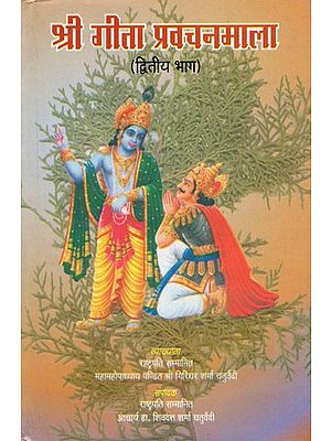 श्री गीता प्रवचनमाला - Shri Geeta Pravachanmala- An Old Book (Vol- II)