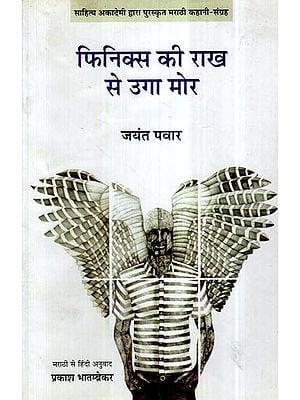 फिनिक्स की राख से उगा मोर- Phoenix Ki Rakh Se Uga Mor (Hindi Short Stories)