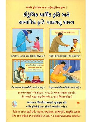 Spiritual Science Underlying Family Religious And Social Acts (Gujarati)