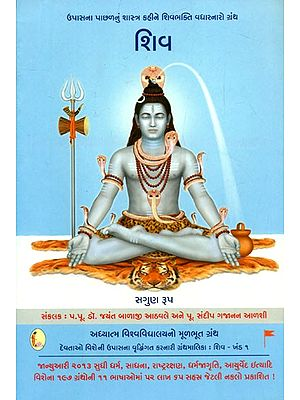 Shiva (Gujarati)