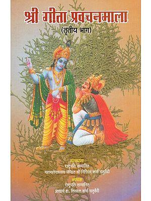 श्री गीता प्रवचनमाला - Shri Geeta Pravachanmala- An Old Book (Vol- III)
