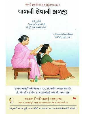 Hair Care (Gujarati)