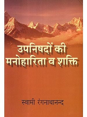 उपनिषदों की मनोहारिता व शक्ति - The Charm and Power Of the Upanishads