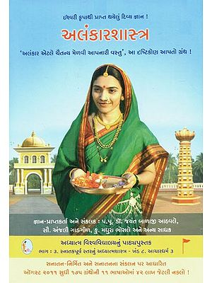 Science Of Ornaments (Gujarati)