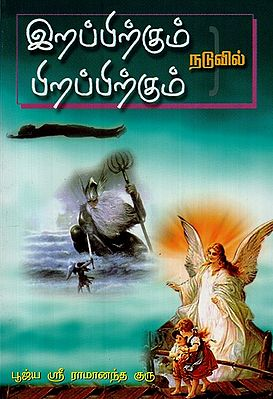 Peraperkum Eraperkum Naduvil (Tamil)