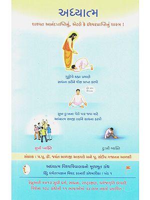 Spirituality (Gujarati)