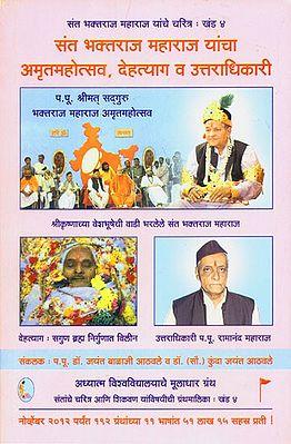 Amrit Festival, Death And Succession Of Saint Bhaktaraj Maharaj (Marathi)