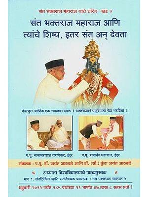 Sant Bhaktaraj Maharaj And His Disciples, Other Saints And Deities (Marathi)